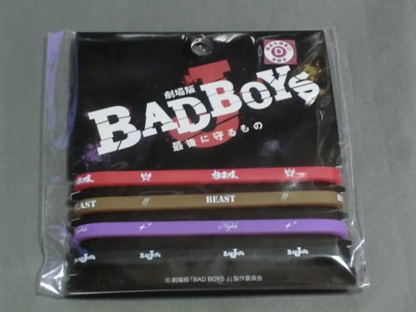 BAD BOYS J ラバーリストバンド 中島健人二階堂高嗣橋本良亮