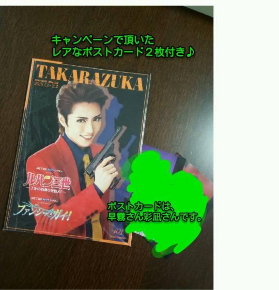 宝塚 雪組「ルパン三世」特別記念ポストカード&パンフレット