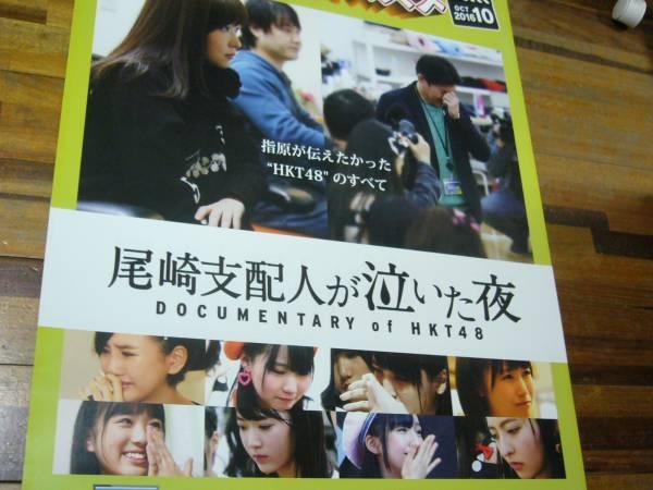 ポスター 道頓堀よ、泣かせてくれ! DOCUMENTARY of NMB48