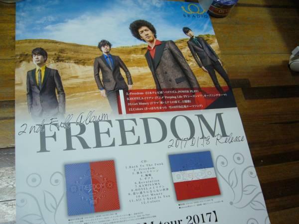 B2大 ポスター freedom フリーダム BRADIO dam ツアー