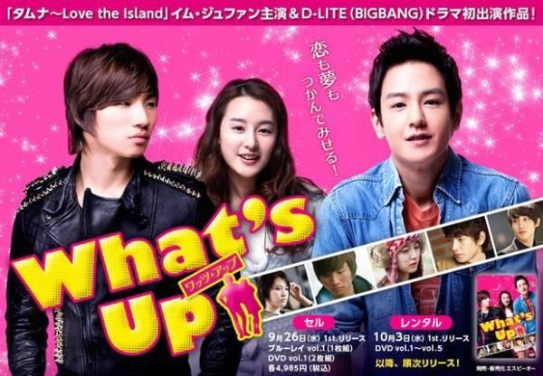 イム・ジュファン主演&D-LITE(Bigbang)★ドラマ「What's Up