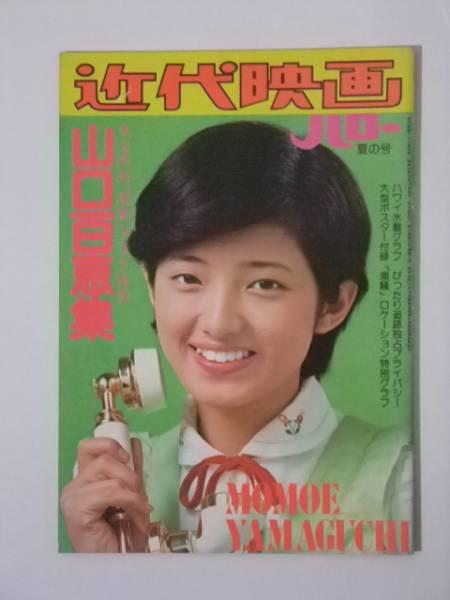 近代映画ハロー 夏の号 山口百恵 昭和50年(1975年) グッズの画像