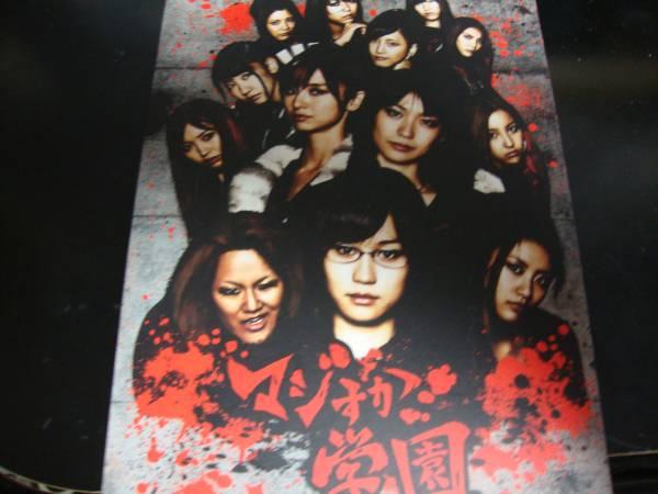 AKB48 マジすか学園 DVD 5枚組