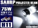 10系 マークXジオ フォグランプLED H11 75W SHARP 6500K☆