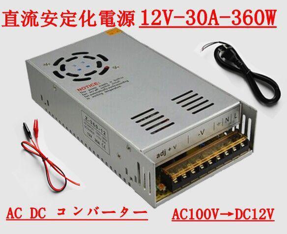 AC DC コンバーター AC110V→DC12V 360W 直流安定化電源+ 配線