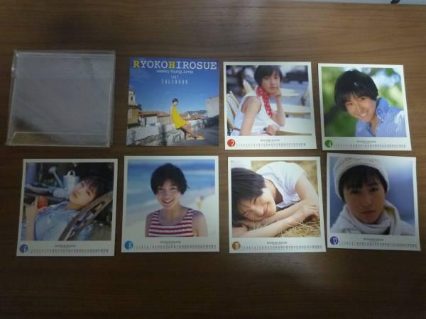 広末涼子 カレンダー ヤングジャンプ 非売品 ryouko hirosue