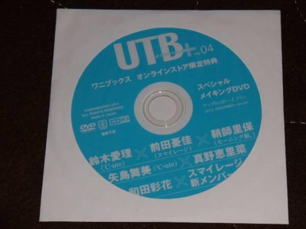 UTB オンラインストア限定 DVD 中古美品 鈴木愛理 真野恵里菜 他
