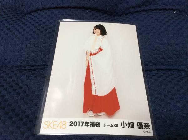 SKE48 2017 福袋 生写真 小畑優奈 ヒキ