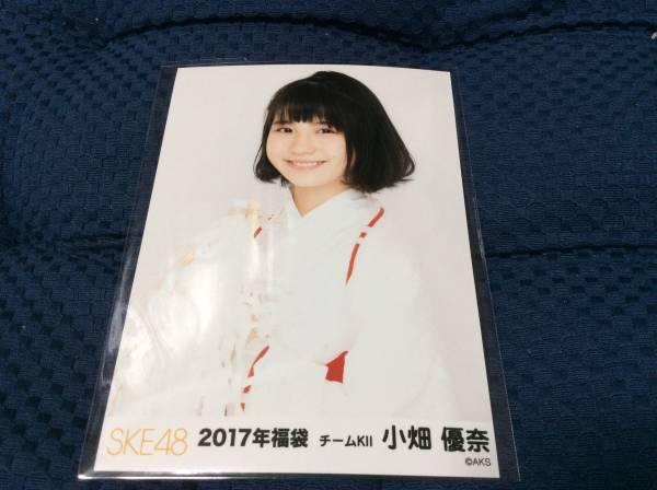 SKE48 2017 福袋 生写真 小畑優奈 ヨリ