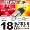 LED 孫市屋 LY18-Y 3157ダブル-タワー18LED-赤黄スイッチバック