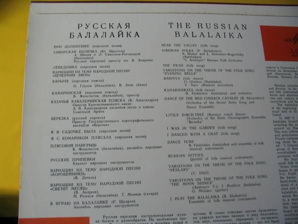 鮮LP..ロシア民俗音楽集 .The Russian Balalaika.輸入メロディア_画像3