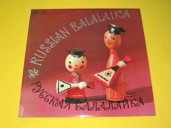 鮮LP..ロシア民俗音楽集 .The Russian Balalaika.輸入メロディア_画像1