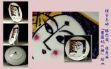 199【爺】 ★ 棟方志功 勝烈庵 ★ 「薔薇妃の柵」 絵皿★非売品
