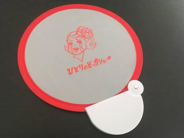 【非売品:送料込み】清水ミチコ武道館ライブお土産