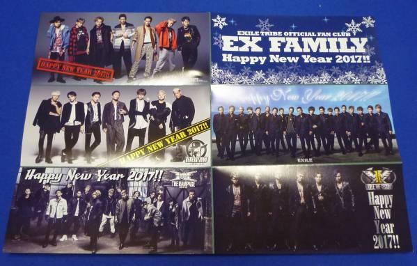 新品EX FAMILY 2017年ファンクラブ 年賀状 両面ポスター 三代目JSB EXILE GENERATIONS等 ②(複数有)
