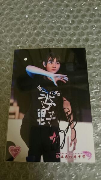 私立恵比寿中学 杏野なつ サイン入り 生写真