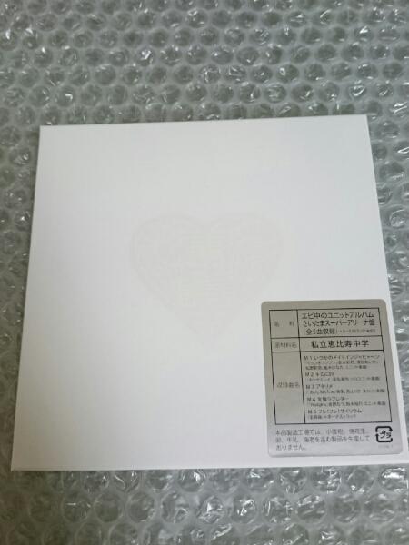 私立恵比寿中学 さいたまスーパーアリーナ盤 ユニットアルバム