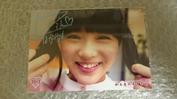 私立恵比寿中学 中山莉子 生写真 サイン入り 3913
