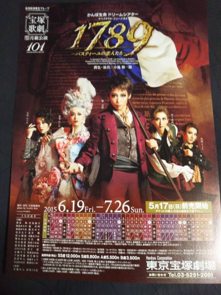 チラシ宝塚/月組「1789」龍真咲/愛希れいか/珠城りょう/凪七瑠海/美弥るりか/