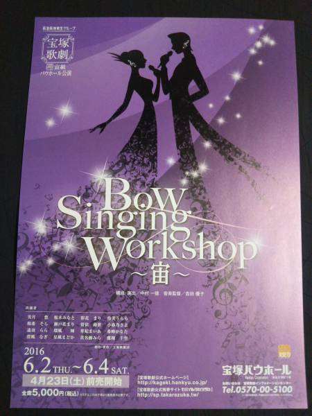 チラシ宝塚/宙組バウ「Bow Singing Workshop~宙~」桜木みなと/和希そら/伶美うらら