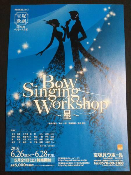 チラシ宝塚/星組バウ「Bow Singing Workshop~星~」麻央侑希/綺咲愛里/紫藤りゅう