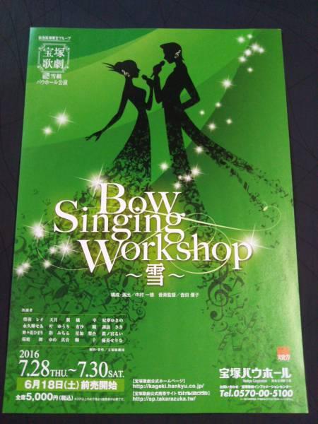 チラシ宝塚/雪組バウ「Bow Singing Workshop~雪~」煌羽レオ/永久輝せあ/有沙瞳/