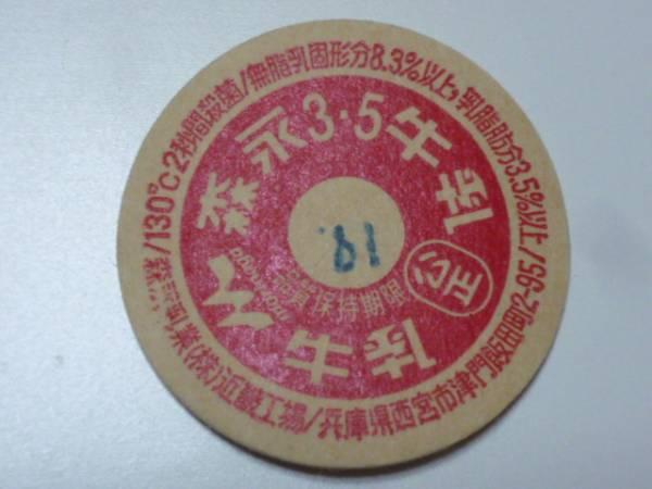 牛乳キャップ 牛乳のふた 森永3.5牛乳/森永乳業/近畿工場_画像1
