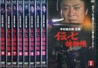 YB2623 中村梅之助主演 伝七捕物帳 全9巻 中古DVD レンタル版