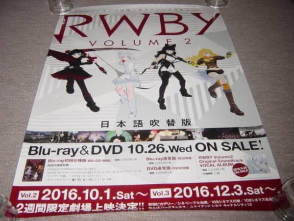 ★送料、筒代込【RWBY VOLUME2】告知ポスター