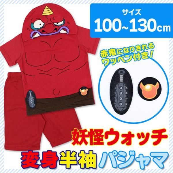 ヤフオク 妖怪ウォッチ 赤鬼変身パジャマ 半袖 着ぐるみ1
