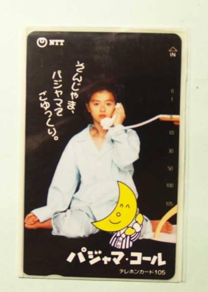 【未使用テレカ】パジャマ・コール・薬師丸ひろ子:105度x1 コンサートグッズの画像