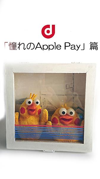 一品物/ポインコ兄弟/壁掛/ 「憧れのApple Pay」篇_画像2