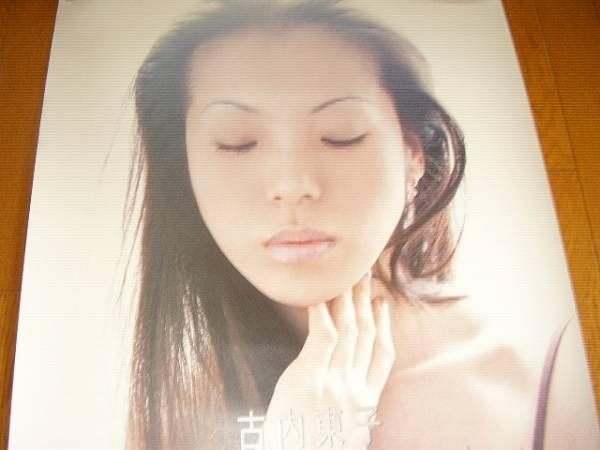 ★美品!古内東子ポスター ◆未使用◆ 非売品