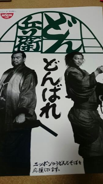 佐藤健 どん兵衛ポスター&クリアファイル