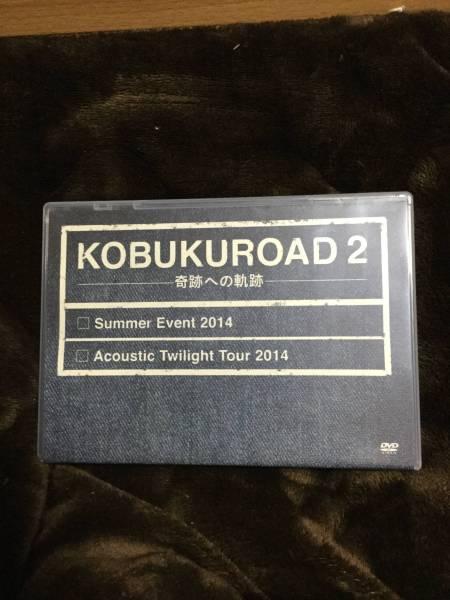 DVD コブクロ KOBUKUROAD2 奇跡への軌跡 ライブグッズの画像