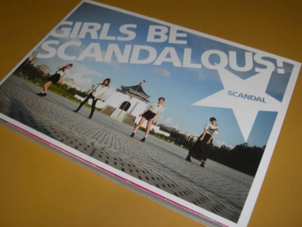 送料無料SCANDALアーティストブック写真集GIRLS BE SCANDALOUS