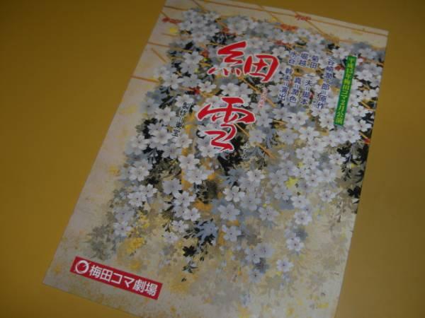 送料無料舞台パンフレット「細雪」平成15年梅田コマ劇場佐久間良子沢口靖子南野陽子山本陽子