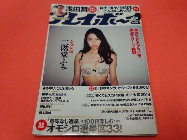 週刊プレイボーイ 2014年12月15日号 No.50 二階堂ふみ 送80円