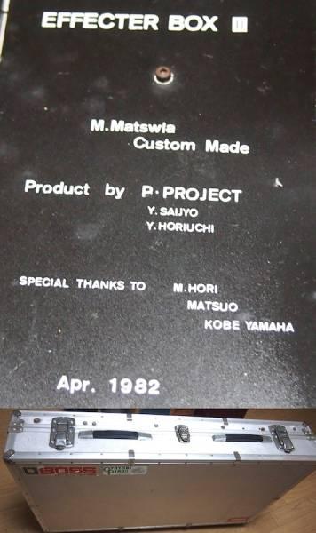 超珍品★P.PROJECT カスタム・EFFECTOR BOX3 松浦雅也氏 (PSY・S) 特注品?'82年 ジャンク!即決!