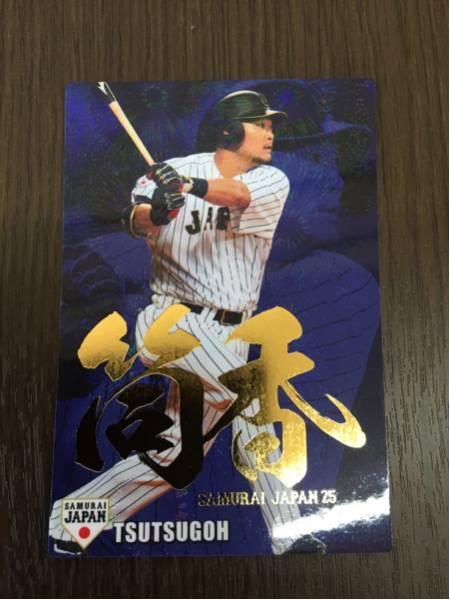カルビー 侍ジャパンチップス#25筒香嘉智【金箔】プロ野球カード グッズの画像