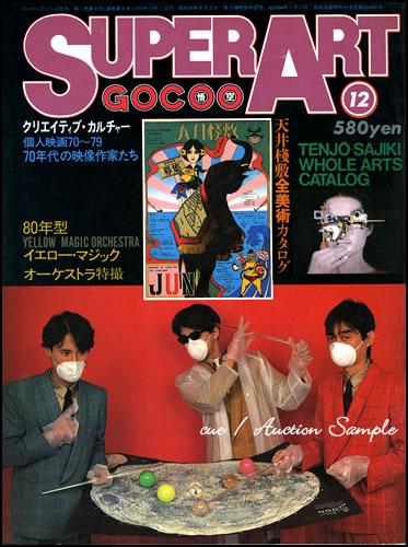 1979年 貴重フォトセッション掲載 Super Art Gocoo / YMO / 坂本龍一 / 高橋幸宏 / 細野晴臣