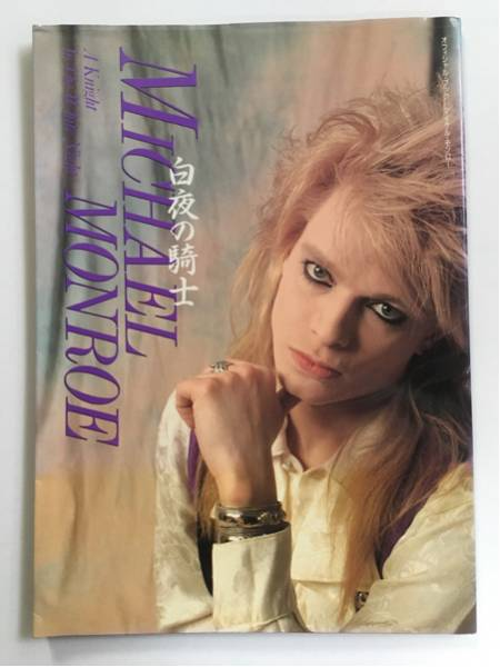 マイケルモンロー写真集 ex HANOI ROCKS/白夜の騎士■1990年初版