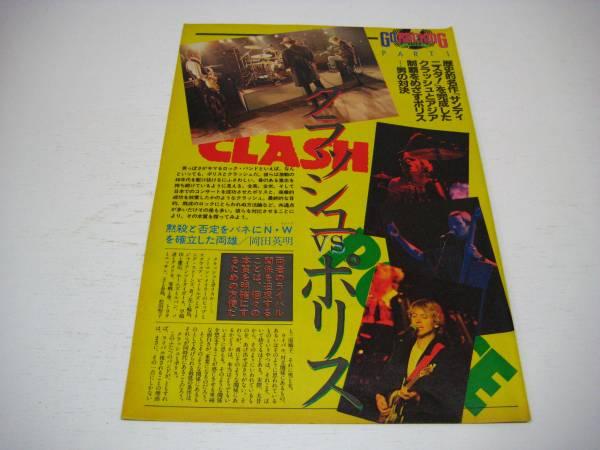 切り抜き クラッシュ ポリス 1980年代