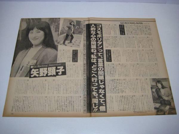 切り抜き 矢野顕子 インタビュー 1980年代
