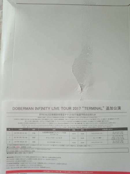 DOBERMAN LIVE TOUR 2017 追加公演☆ 月刊EXILE 抽選アクセスキー