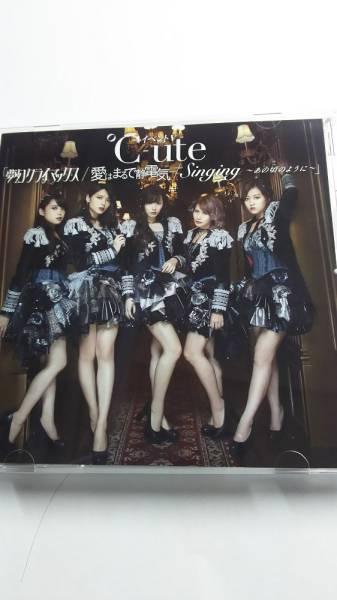 DVD★℃-ute イベントV「夢幻クライマックス/愛はまるで静電気/Singing」