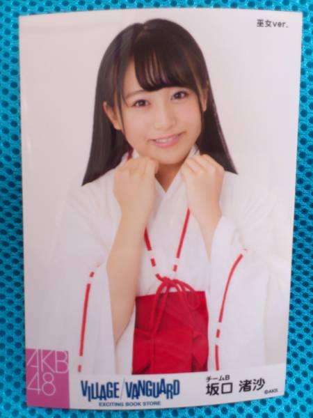 AKB48×ヴィレッジヴァンガード 限定 生写真 坂口渚沙