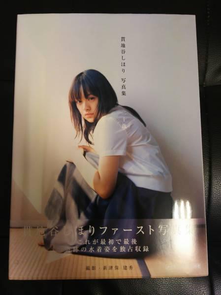【直筆サイン入り】貫地谷しほりさん写真集『二十歳』(DVD付) グッズの画像