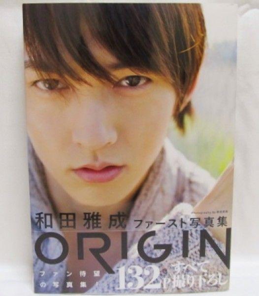 即★送料無★和田雅成ファースト写真集 ORIGIN 直筆サイン入り