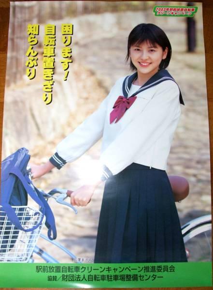 若いころの 長澤まさみ ポスター×2種セット 【未展示品】